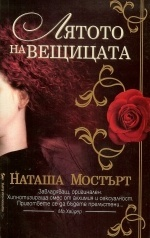 Season of the Witch: Bulgarian Edition
